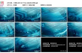 高清动态视频丨计算机-技术-电子产品-主板-蓝色-背景