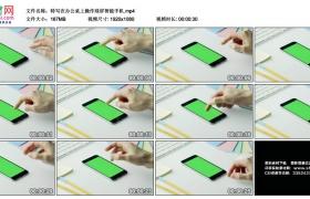 高清实拍视频丨特写在办公桌上操作绿屏智能手机