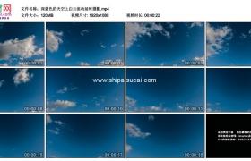 高清实拍视频素材丨深蓝色的天空上白云流动延时摄影