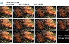 高清实拍视频素材丨油锅炸肉片