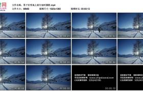 高清实拍视频丨男子在雪地上前行延时摄影