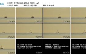 高清实拍视频丨在平静水面上前进的帆船(暖色调)