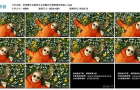 高清实拍视频丨穿着橙色衣服的小女孩躺在开满雏菊的草地上