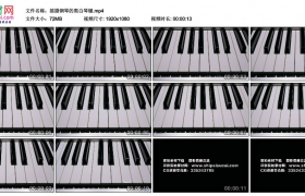 高清实拍视频丨摇摄钢琴的黑白琴键
