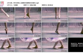 高清实拍视频素材丨特写在舞台上跳舞的芭蕾舞演员的脚尖