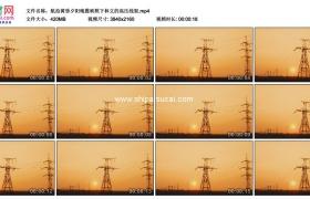 4K实拍视频素材丨航拍黄昏夕阳晚霞映照下林立的高压线架