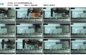 高清实拍视频素材丨电子产品电路板的装配线
