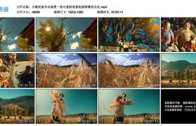 高清实拍视频丨少数民族生活场景一组可爱的孩童收割青稞的农民