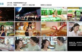 高清实拍视频丨商超购物视频素材
