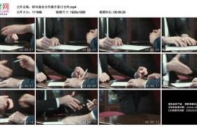 高清实拍视频素材丨特写商务合作握手签订合同
