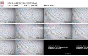 高清实拍视频素材丨白底背景上不断上升的程序代码