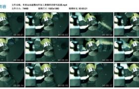 高清实拍视频素材丨车床运动超慢动作加工黄铜件的特写拍摄