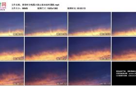 高清实拍视频素材丨黄昏时分晚霞火烧云流动延时摄影