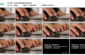 高清实拍视频素材丨特写用无线鼠标操作电脑