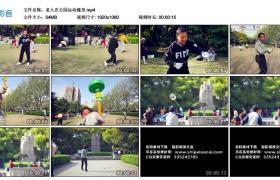 高清实拍视频丨人们在公园运动健身