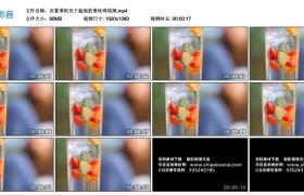 高清实拍视频丨在夏季阳光下起泡的果味鸡尾酒