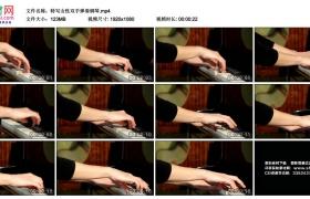高清实拍视频丨特写女性双手弹奏钢琴