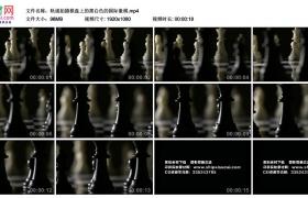 高清实拍视频素材丨轨道拍摄棋盘上的黑白色的国际象棋
