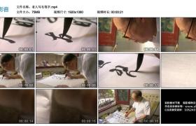 高清实拍视频丨老人写毛笔字