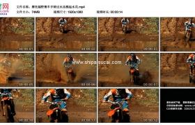 高清实拍视频素材丨摩托越野赛车手骑过水洼溅起水花