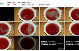 高清实拍视频丨木桌上一杯冒着热气的红茶