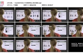 4K实拍视频素材丨一头金发的外国女子在购物网站上购买服装