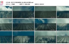 高清实拍视频丨晴天写字楼玻璃幕墙上流云飘过延时摄影