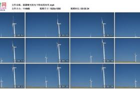 高清实拍视频素材丨摇摄晴天阳光下转动的风车