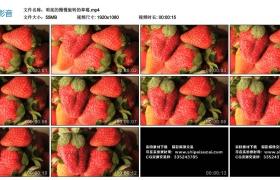 高清实拍视频素材丨明亮的慢慢旋转的草莓