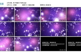 高清动态视频丨粒子构建分子结构