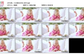 高清实拍视频丨小女孩趴在沙发上看书