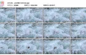 高清实拍视频素材丨山间奔腾不息的水流
