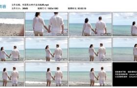 【高清实拍素材】外国男女牵手走向海滩
