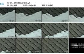 高清实拍视频丨屋顶积雪融化延时摄影