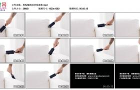 高清实拍视频丨用粘辊清洁沙发座垫