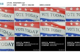 高清实拍视频丨美国选举投票日