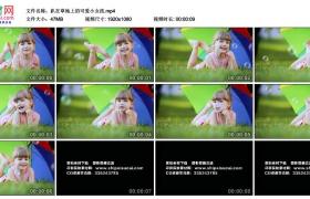 高清实拍视频丨趴在草地上的可爱小女孩