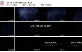 高清实拍视频素材丨黑色背景前喷洒的白色水雾