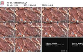 高清实拍视频素材丨轨道拍摄生牛肉片
