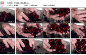 高清实拍视频素材丨特写用清水清洗樱桃