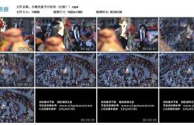【高清实拍素材】少数民族节日狂欢(壮族?)