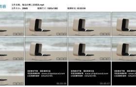 高清实拍视频丨海边沙滩上的戒指
