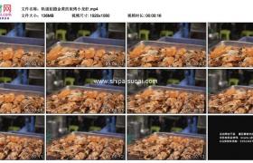 高清实拍视频素材丨轨道拍摄金黄的炭烤小龙虾