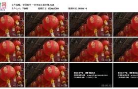 高清实拍视频素材丨中国春节 一串串红红的灯笼