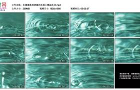 高清实拍视频素材丨水滴滴落到清澈的水面上溅起水花