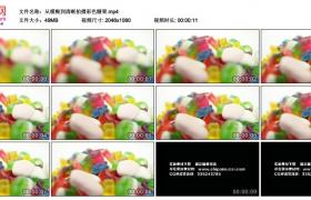高清实拍视频丨从模糊到清晰拍摄彩色糖果