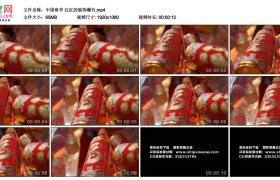 高清实拍视频素材丨中国春节 红红的装饰爆竹