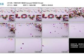 高清动态视频丨吹散彩色碎片铺成的I love you(可调成逆方向)