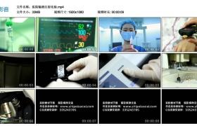 高清实拍视频丨医院输液注射化验