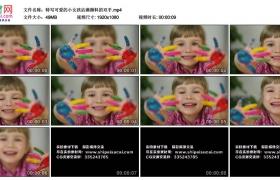 高清实拍视频丨特写可爱的小女孩沾满颜料的双手